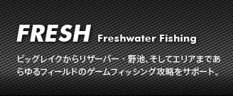 フレッシュウォーター 源流、渓流釣りなどの川釣りの攻略法・釣果などを動画、ブログで楽しくご紹介します。