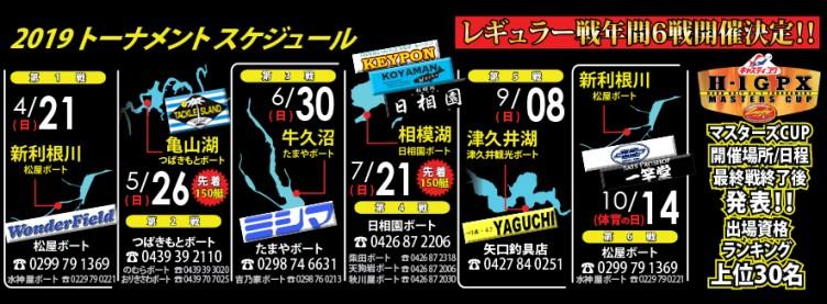 H-12019_Master-Schedule