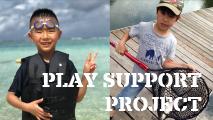 プレイサポートプロジェクト