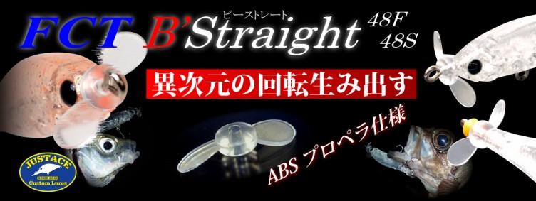 FCTビーストレート48
