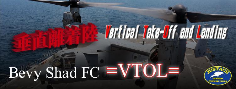ベビーシャッドFC VTOL