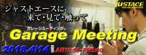JGM 4月14日開催