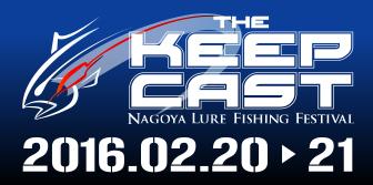 keep cast 2016