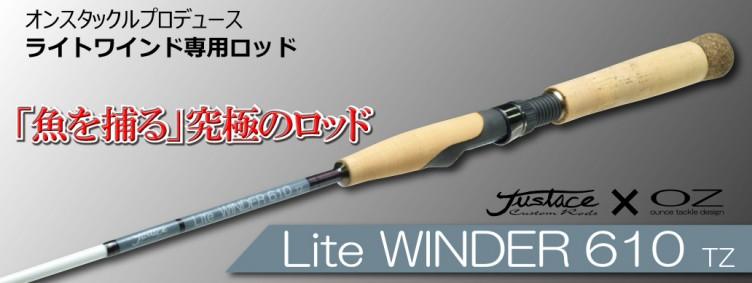 ライトワインダー610TZ