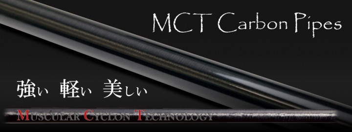 MCTカーボンパイプ