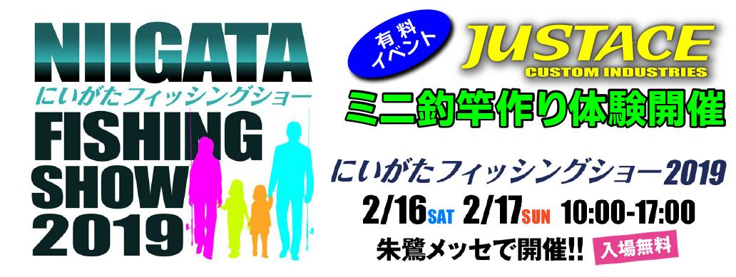 にいがたフィッシングショー2019