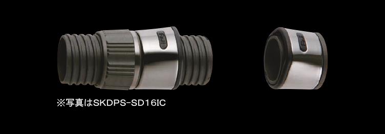 SKDPS-SD16IC