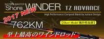 ショアワインダー762KM TZアドバンス
