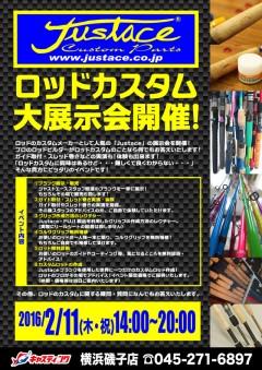 カスタムイベント in キャスティング横浜磯子店