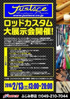 カスタムイベント in キャスティングふじみ野店